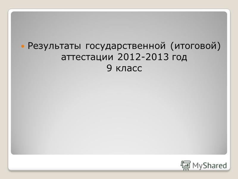 Результаты государственной (итоговой) аттестации 2012-2013 год 9 класс