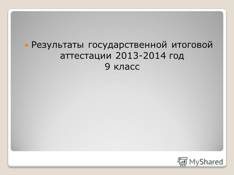 Результаты государственной итоговой аттестации 2013-2014 год 9 класс