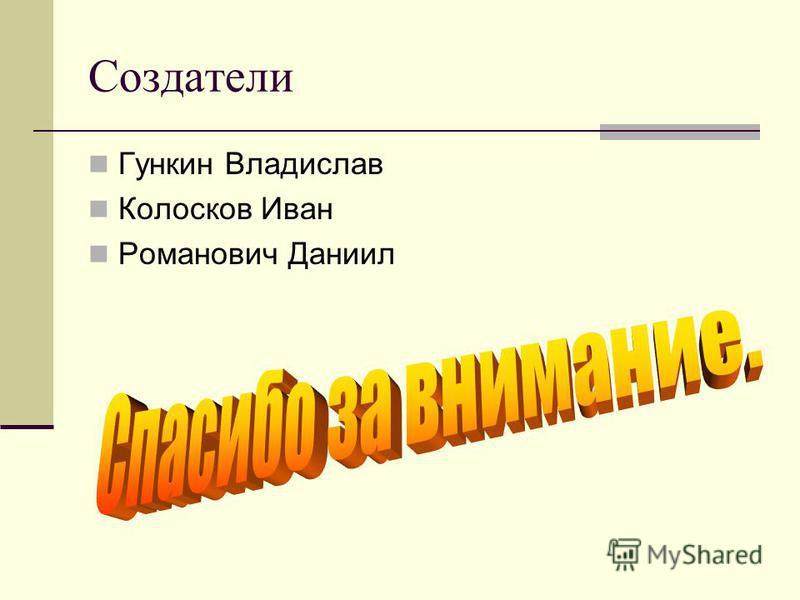 Создатели Гункин Владислав Колосков Иван Романович Даниил