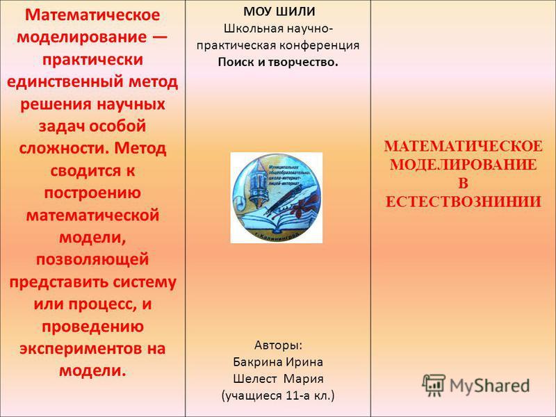Математическое моделирование практически единственный метод решения научных задач особой сложности. Метод сводится к построению математической модели, позволяющей представить систему или процесс, и проведению экспериментов на модели. МОУ ШИЛИ Школьна