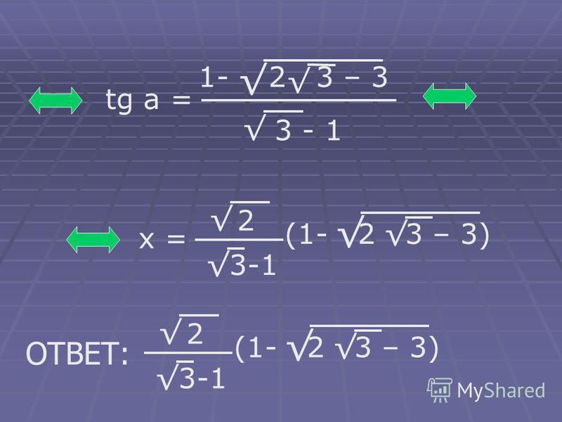 1- 2 3 – 3 3 - 1 tg а = (1- 2 3 – 3) 2 3-1 х = ОТВЕТ: (1- 2 3 – 3) 2 3-1