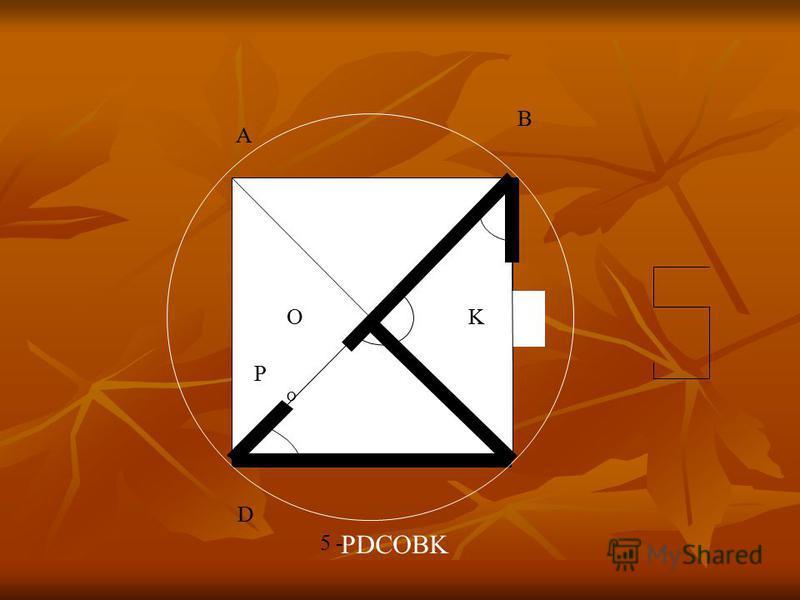 A B D P O O K 5- РDCOBK