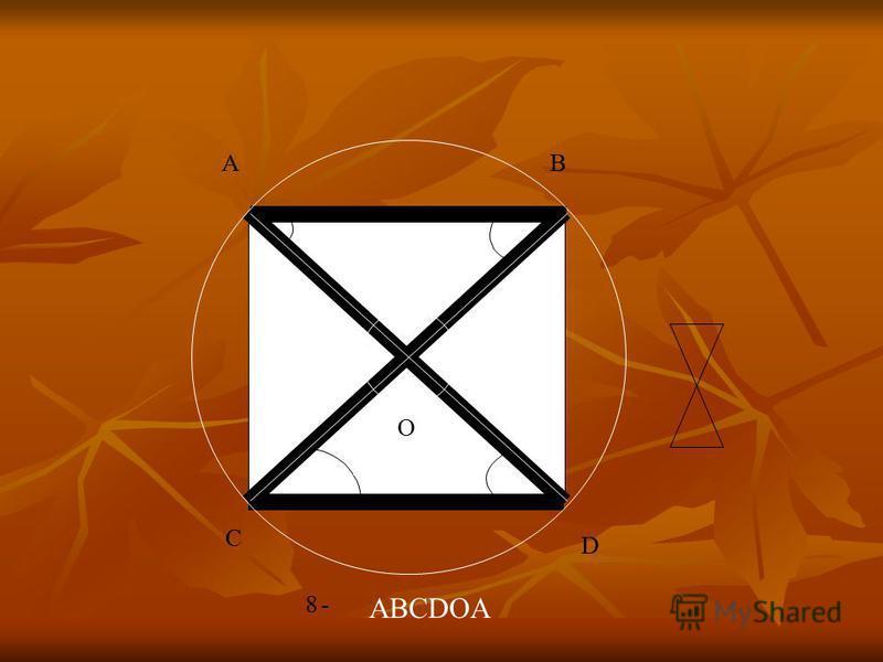 D С В А О 8- ABCDOA