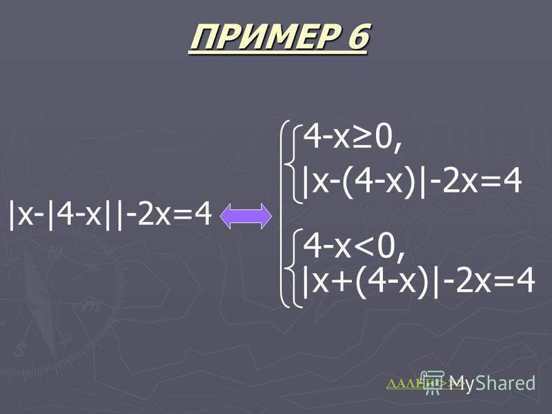 |x-|4-x||-2x=4 4-x0, |x-(4-x)|-2x=4 4-x<0, |x+(4-x)|-2x=4 ПРИМЕР 6 ДАЛЕЕ >>>