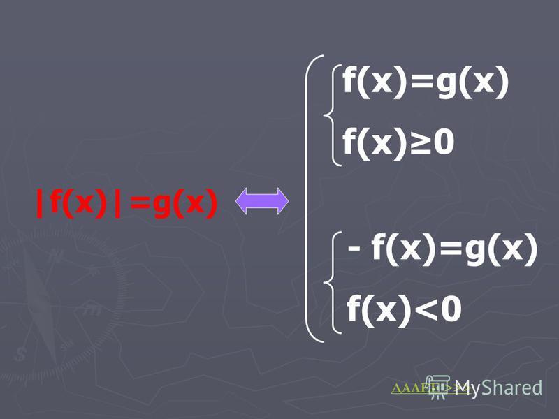 |f(x)|=g(x) f(x)=g(x) f(x) 0 - f(x)=g(x) f(x)<0 ДАЛЕЕ >>>