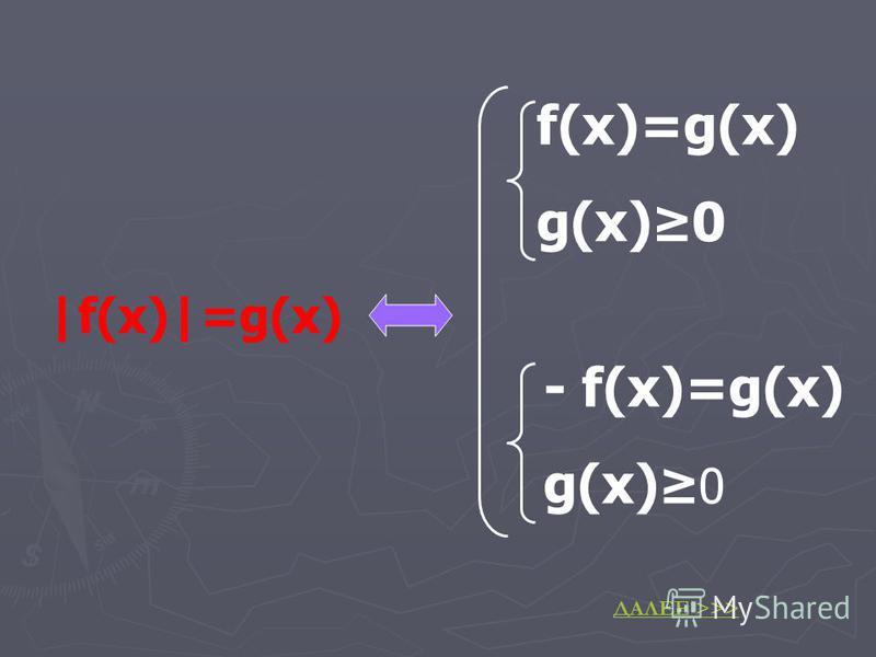 |f(x)|=g(x) f(x)=g(x) g(x) 0 - f(x)=g(x) g(x)0 ДАЛЕЕ >>>