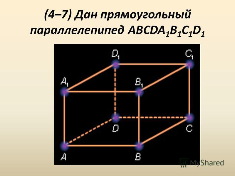 (4–7) Дан прямоугольный параллелепипед ABCDA 1 B 1 C 1 D 1