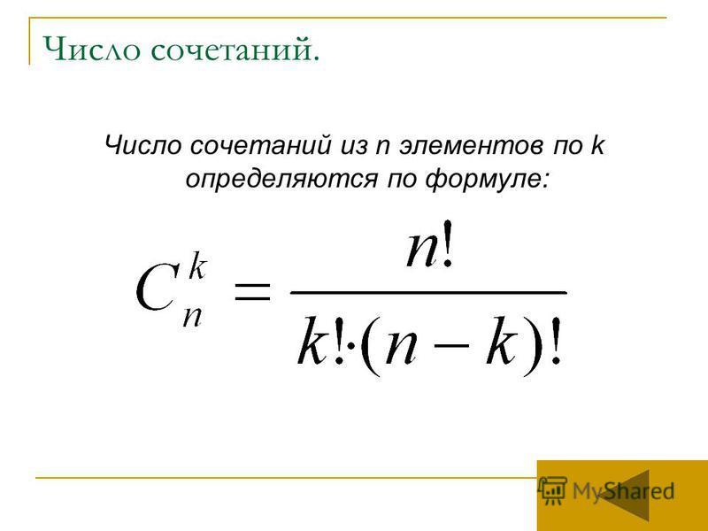 Число сочетаний. Число сочетаний из n элементов по k определяются по формуле: