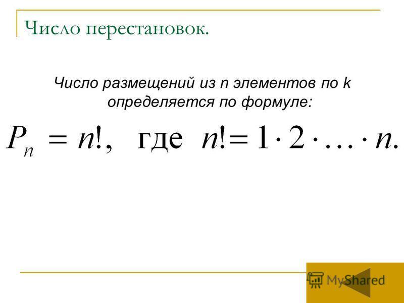 Число перестановок. Число размещений из n элементов по k определяется по формуле:
