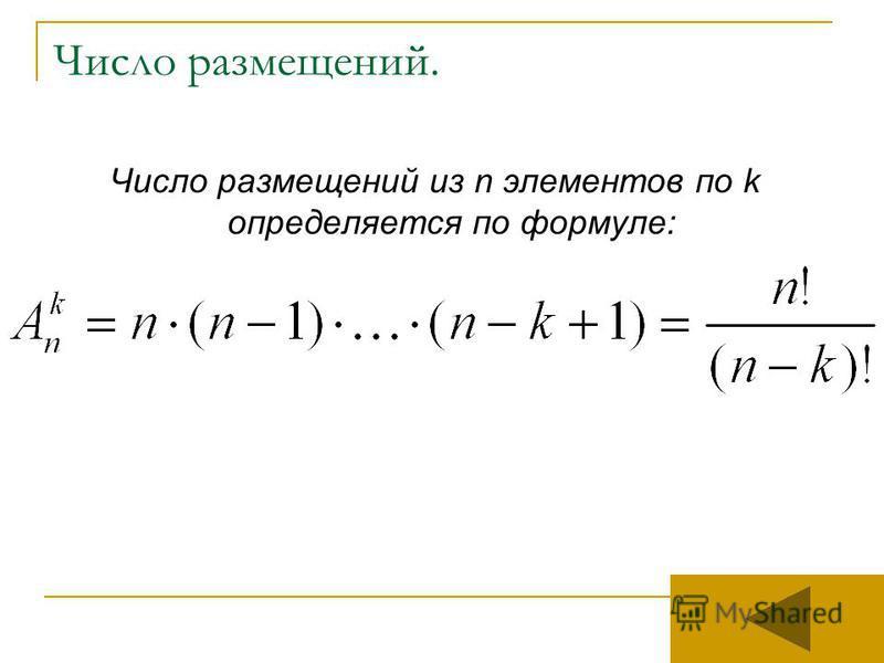 Число размещений. Число размещений из n элементов по k определяется по формуле: