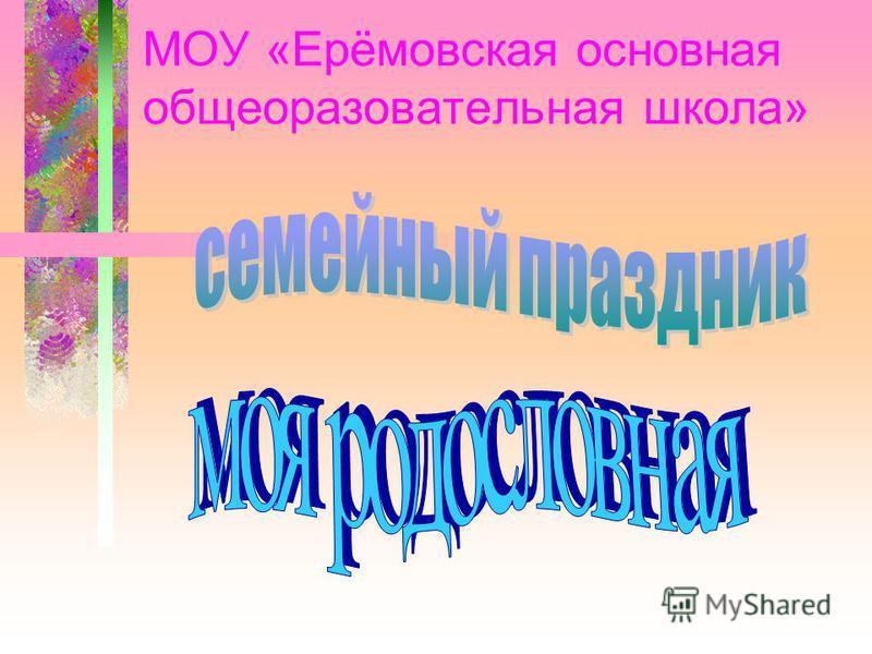 МОУ «Ерёмовская основная общеобразовательная школа»