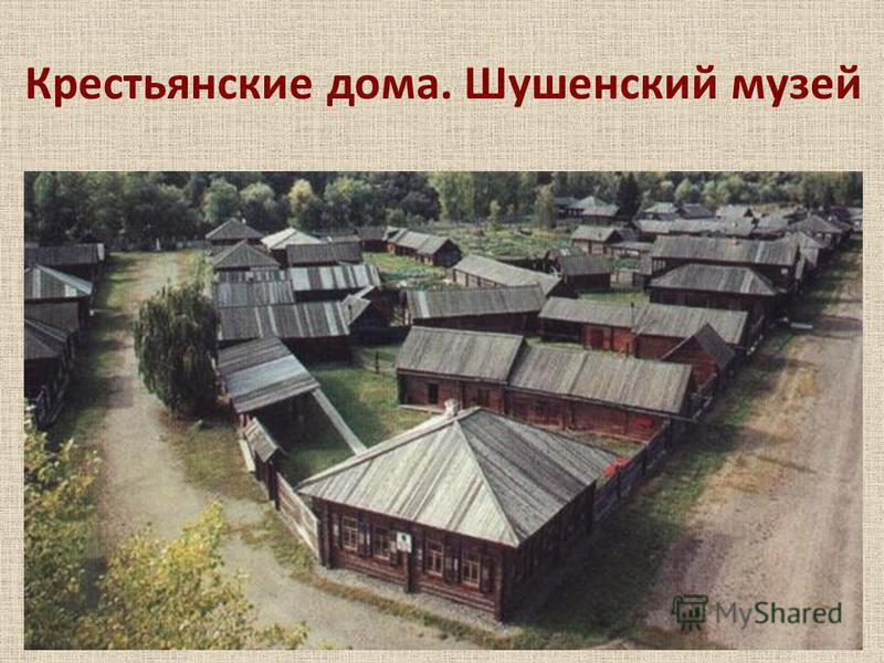 Крестьянские дома. Шушенский музей
