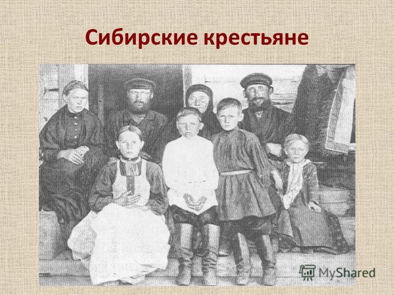 Сибирские крестьяне