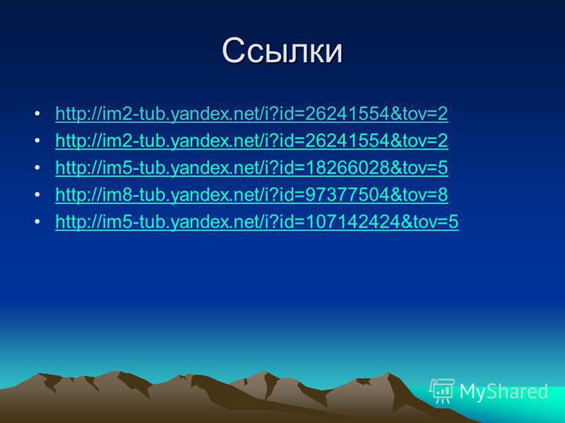 Ссылки http://im2-tub.yandex.net/i?id=26241554&tov=2 http://im5-tub.yandex.net/i?id=18266028&tov=5 http://im8-tub.yandex.net/i?id=97377504&tov=8 http://im5-tub.yandex.net/i?id=107142424&tov=5