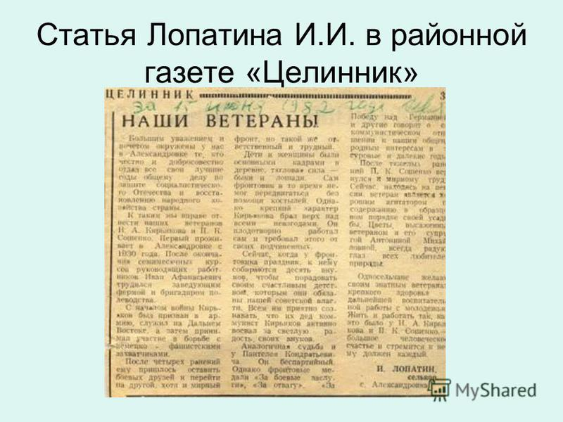 Статья Лопатина И.И. в районной газете «Целинник»