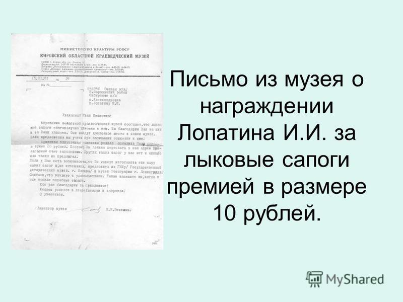 Письмо из музея о награждении Лопатина И.И. за лыковые сапоги премией в размере 10 рублей.