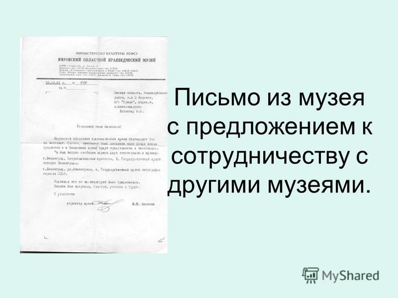 Письмо из музея с предложением к сотрудничеству с другими музеями.