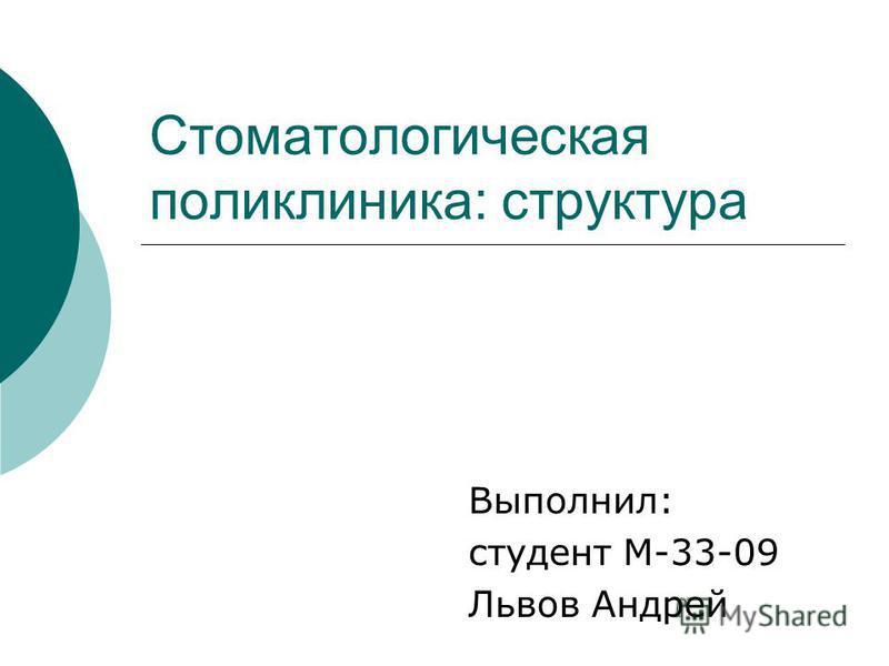 Стоматологическая поликлиника: структура Выполнил: студент М-33-09 Львов Андрей