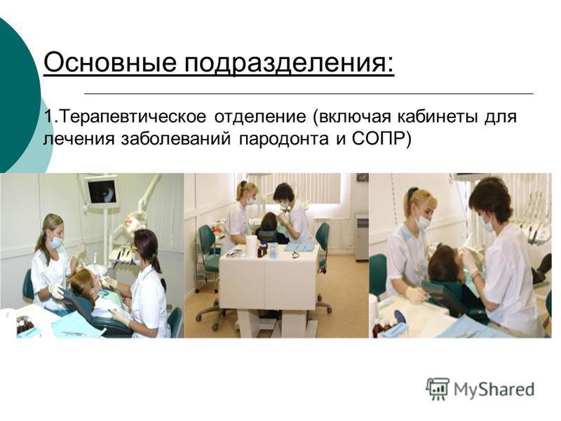 Основные подразделения: 1. Терапевтическое отделение (включая кабинеты для лечения заболеваний пародонта и СОПР)