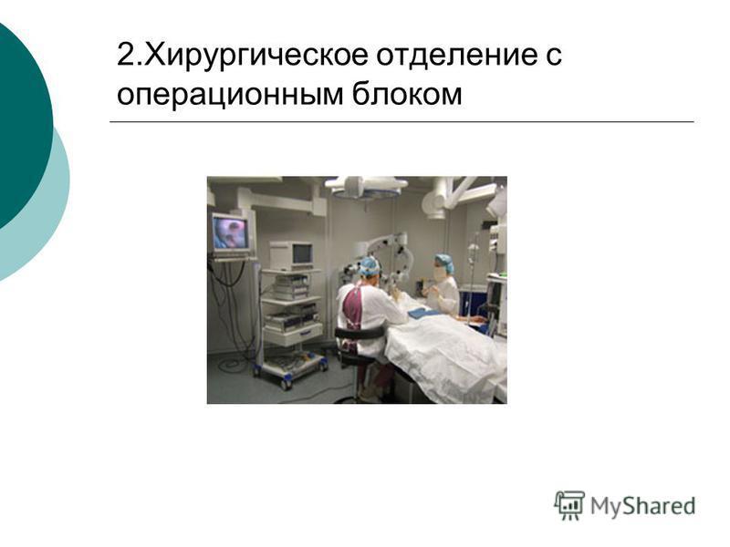 2. Хирургическое отделение с операционным блоком
