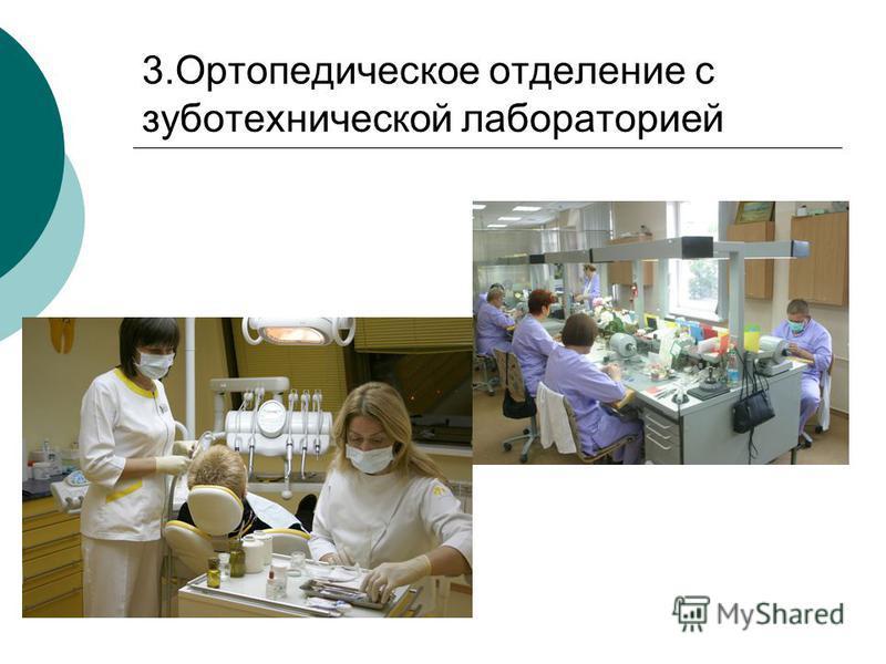 3. Ортопедическое отделение с зуботехнической лабораторией