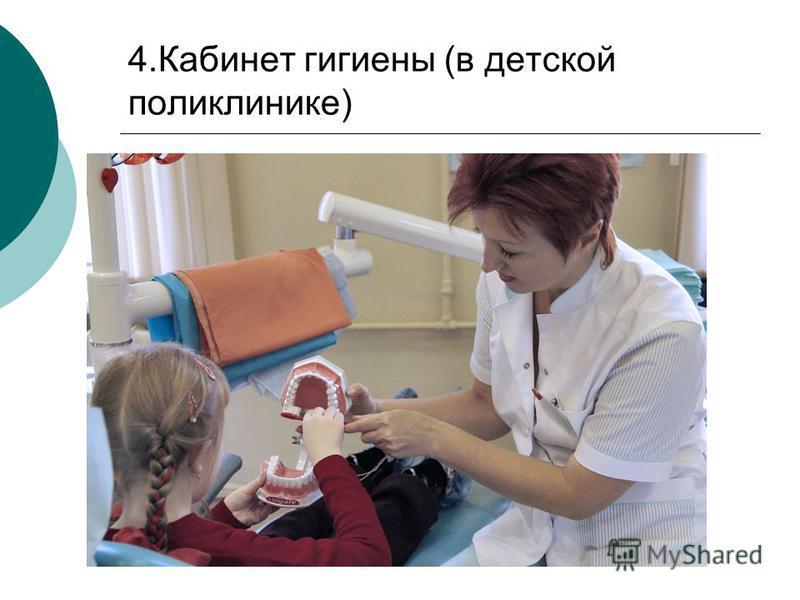 4. Кабинет гигиены (в детской поликлинике)