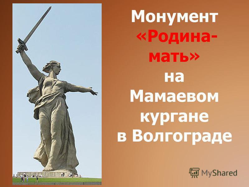 Монумент «Родина- мать» на Мамаевом кургане в Волгограде