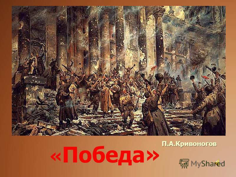 П.А.Кривоногов « Победа»