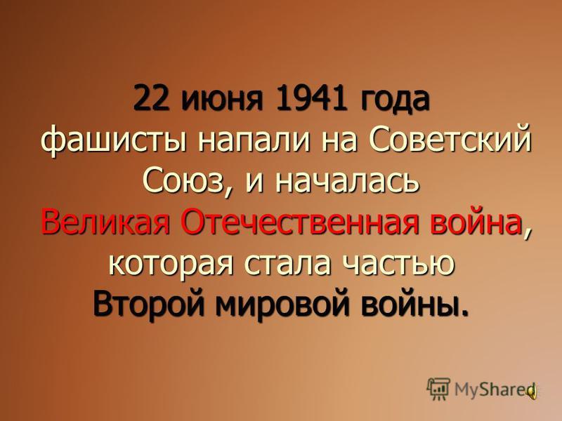 22 июня 1941 года фашисты напали на Советский Союз, и началась Великая Отечественная война, которая стала частью Второй мировой войны.