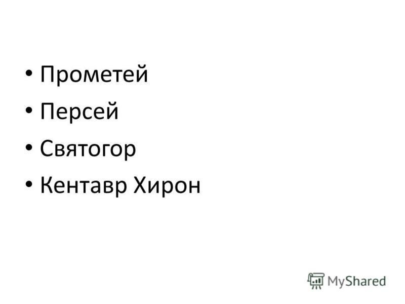 Прометей Персей Святогор Кентавр Хирон