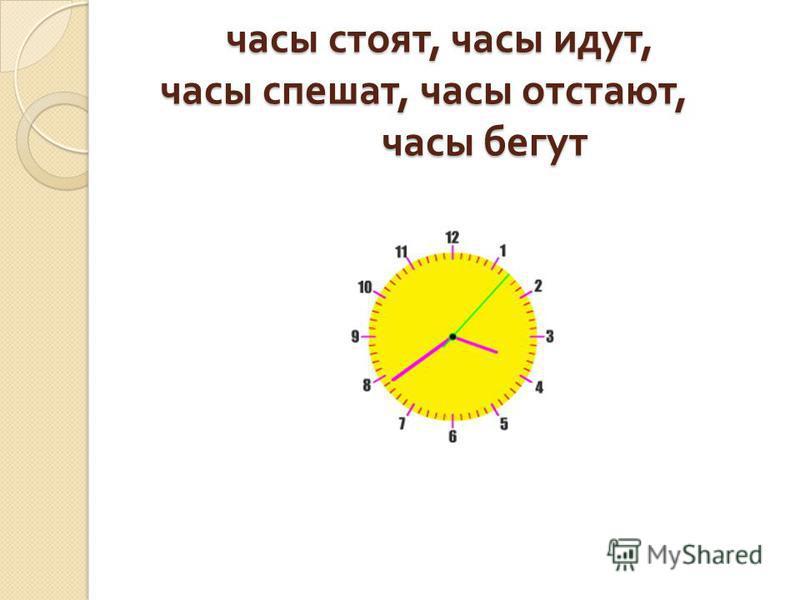 часы стоят, часы идут, часы спешат, часы отстают, часы бегут