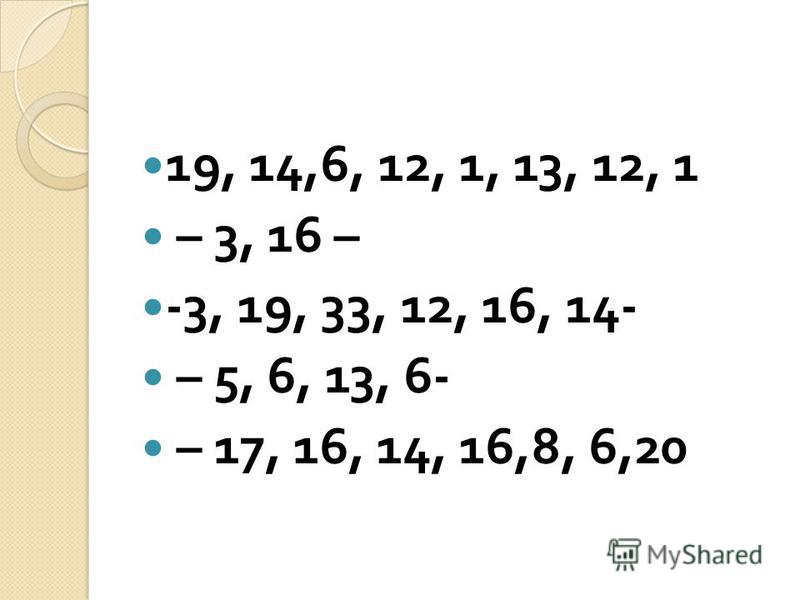 19, 14,6, 12, 1, 13, 12, 1 – 3, 16 – -3, 19, 33, 12, 16, 14- – 5, 6, 13, 6- – 17, 16, 14, 16,8, 6,20