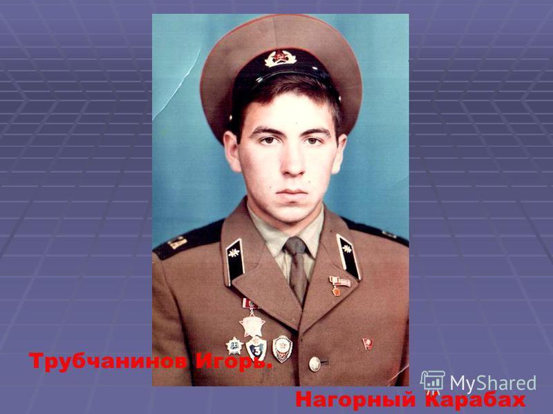 Трубчанинов Игорь. Нагорный Карабах