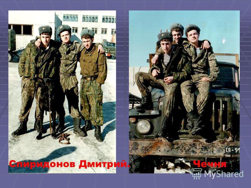 Спиридонов Дмитрий. Чечня