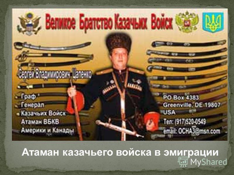 Атаман казачьего войска в эмиграции