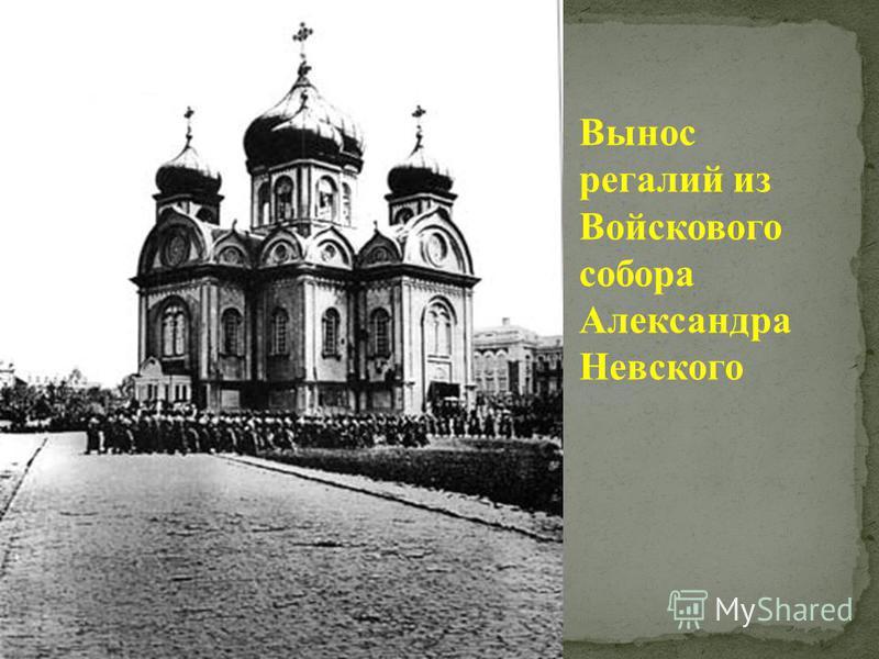 Вынос регалий из Войскового собора Александра Невского
