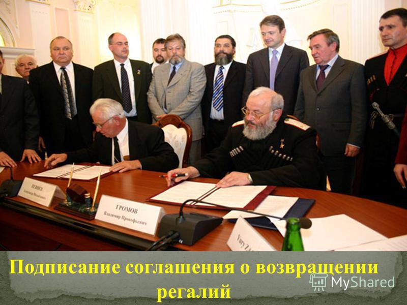 Подписание соглашения о возвращении регалий