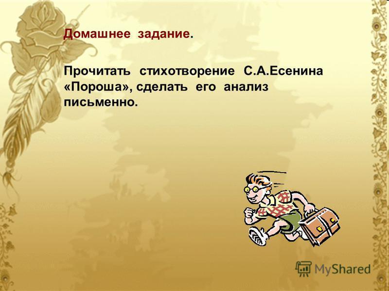 Домашнее задание. Прочитать стихотворение С.А.Есенина «Пороша», сделать его анализ письменно.