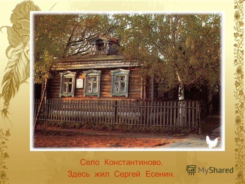 Село Константиново. Здесь жил Сергей Есенин.