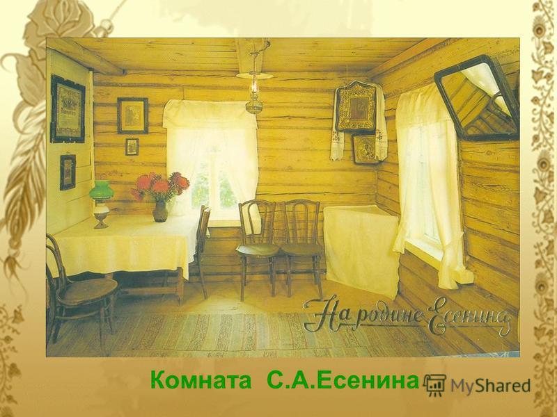 Комната С.А.Есенина