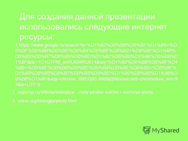 Для создания данной презентации использовались следующие интернет ресурсы: 1.https://www.google.ru/search?q=%D1%82%D0%B8%D0%BF%D1%8B+%D 0%BF%D0%BB%D0%BE%D0%B4%D0%BE%D0%B2+%D0%BF%D1%80% D0%B5%D0%B7%D0%B5%D0%BD%D1%82%D0%B0%D1%86%D0%B8%D 1%8F&rlz=1C1GTP