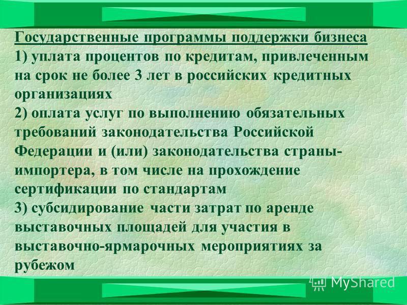 Государственные программы поддержки бизнеса 1) уплата процентов по кредитам, привлеченным на срок не более 3 лет в российских кредитных организациях 2) оплата услуг по выполнению обязательных требований законодательства Российской Федерации и (или) з