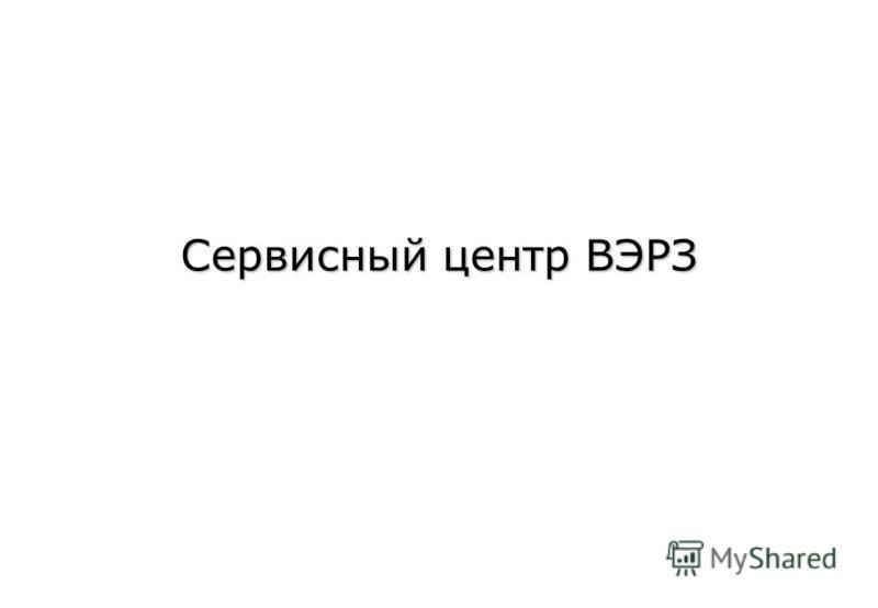 Сервисный центр ВЭРЗ