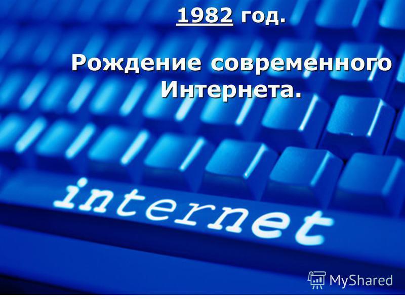 1982 год. Рождение современного Интернета.