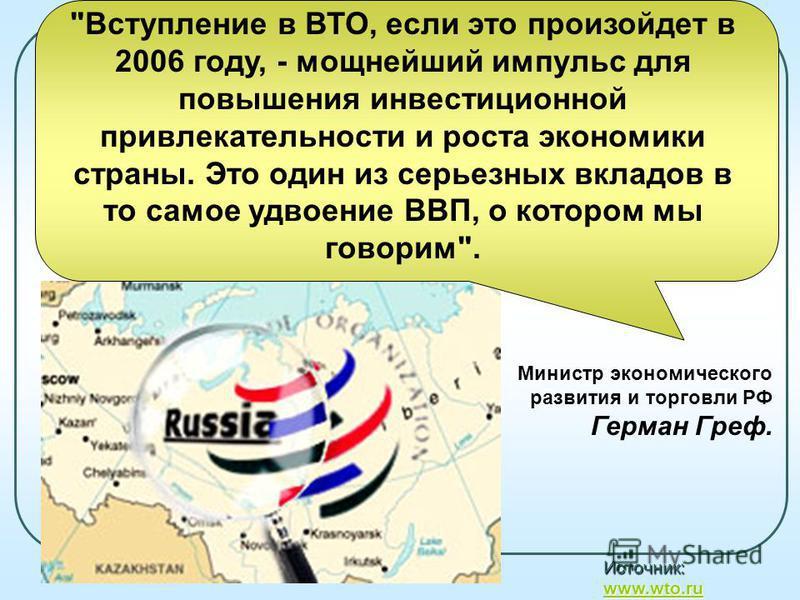 Источник: www.wto.ru www.wto.ru Министр экономического развития и торговли РФ Герман Греф.