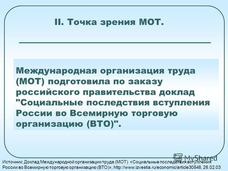 Международная организация труда (МОТ) подготовила по заказу российского правительства доклад
