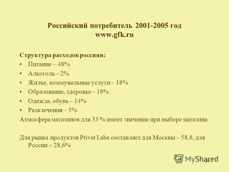 26 Российский потребитель 2001-2005 год www.gfk.ru Структура расходов россиян: Питание – 48% Алкоголь – 2% Жилье, коммунальные услуги – 18% Образование, здоровье – 18% Одежда, обувь – 14% Развлечения – 5% Атмосфера магазинов для 33 % имеет значение п