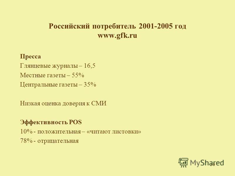 30 Российский потребитель 2001-2005 год www.gfk.ru Пресса Глянцевые журналы – 16,5 Местные газеты – 55% Центральные газеты – 35% Низкая оценка доверия к СМИ Эффективность POS 10% - положительная – «читают листовки» 78% - отрицательная