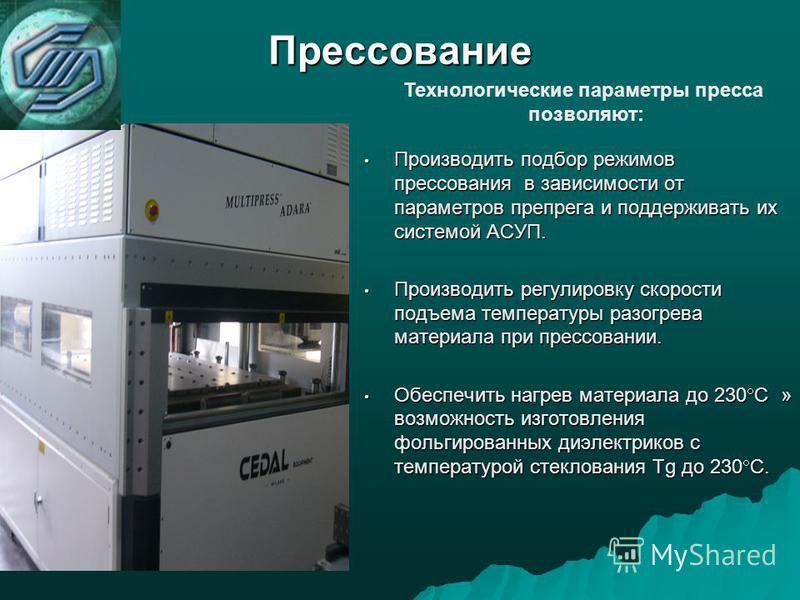 Автоматический счетчик метража пропитанной стеклоткани, позволяет вести четкий учет пропитанной стеклоткани. Предусмотрена система диагностики основных узлов пропит машины посредством Интернет у производителя. Непрерывный процесс пропитывания стеклот