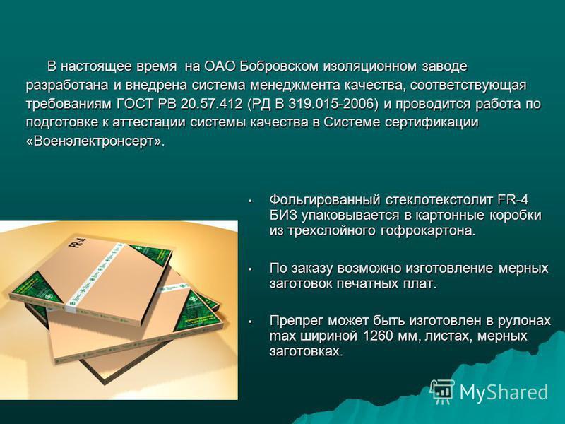 Фольгированные стеклотекстолиты произведенные по новой технологии обладают: Стабильной толщиной по всей поверхности Стабильной толщиной по всей поверхности листа. Стабильными линейными размерами Стабильными линейными размерами (показатель усадки 0,01
